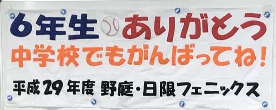 【vol.75】2017年度卒部会開催